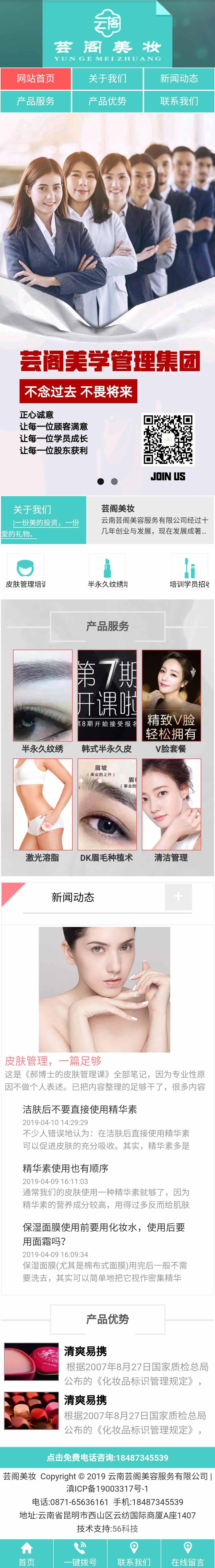 云南芸阁美容服务万博体育APP官方网