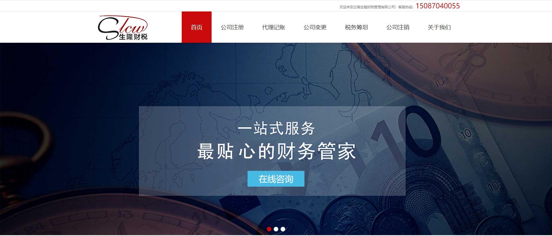 云南生隆财务Banner