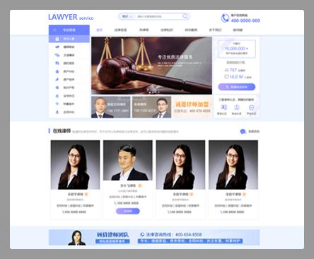 律师网站建设PC端