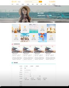 旅游系统网站开发