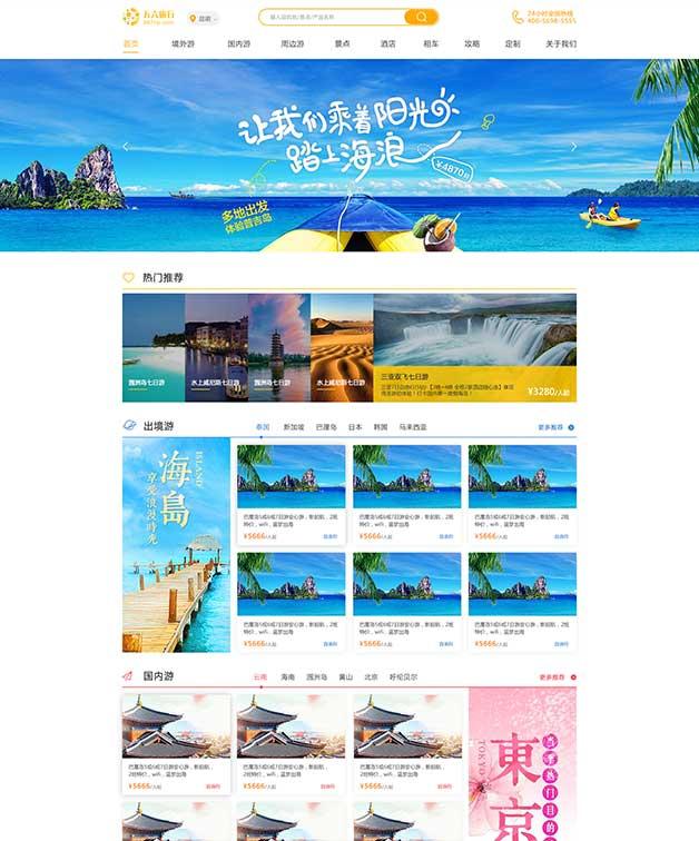 旅游系统软件开发